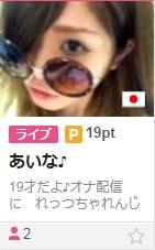 FC2ライブアダルト有料